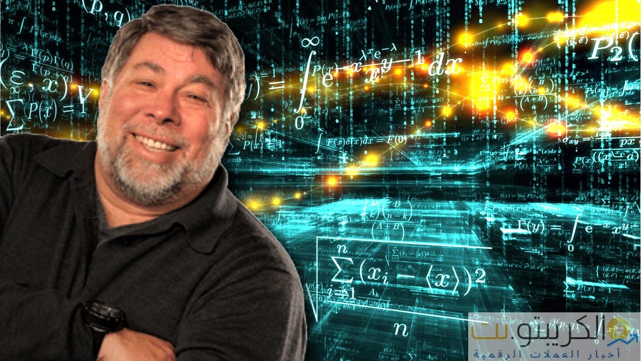 يقول ستيف وزنياك ، مؤسس شركة آبل ، إن البيتكوين هي `` معجزة رياضية ''